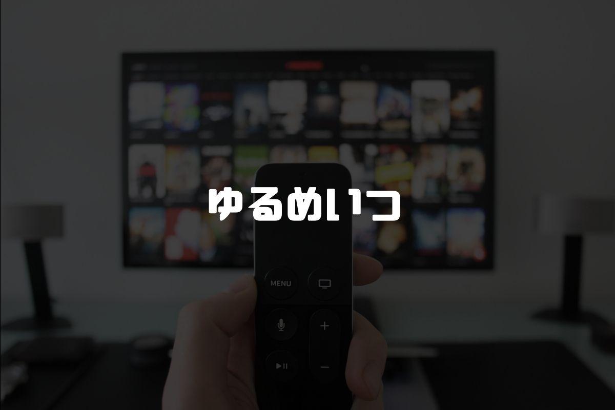 アニメ ゆるめいつ 続編