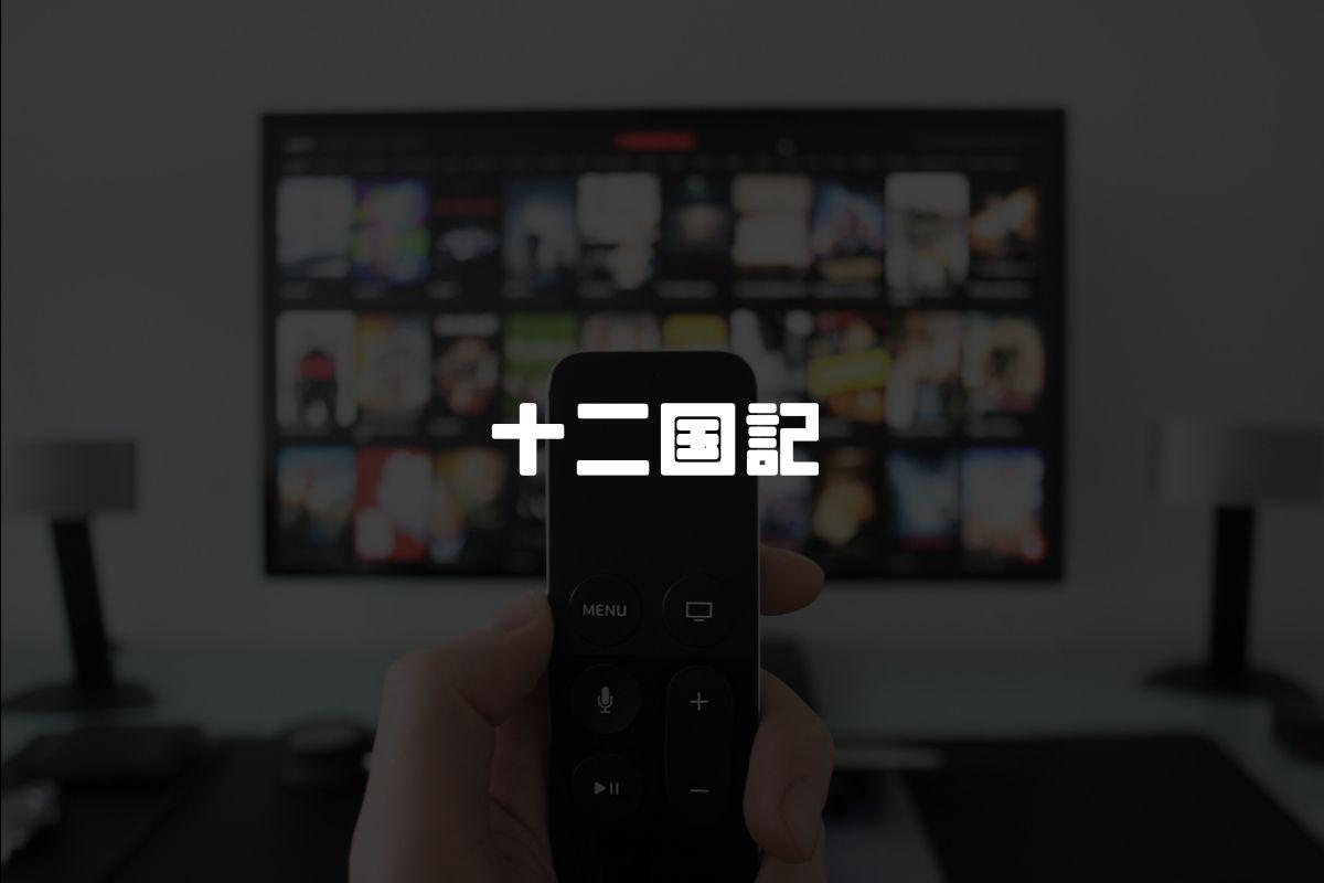 アニメ 十二国記 続編
