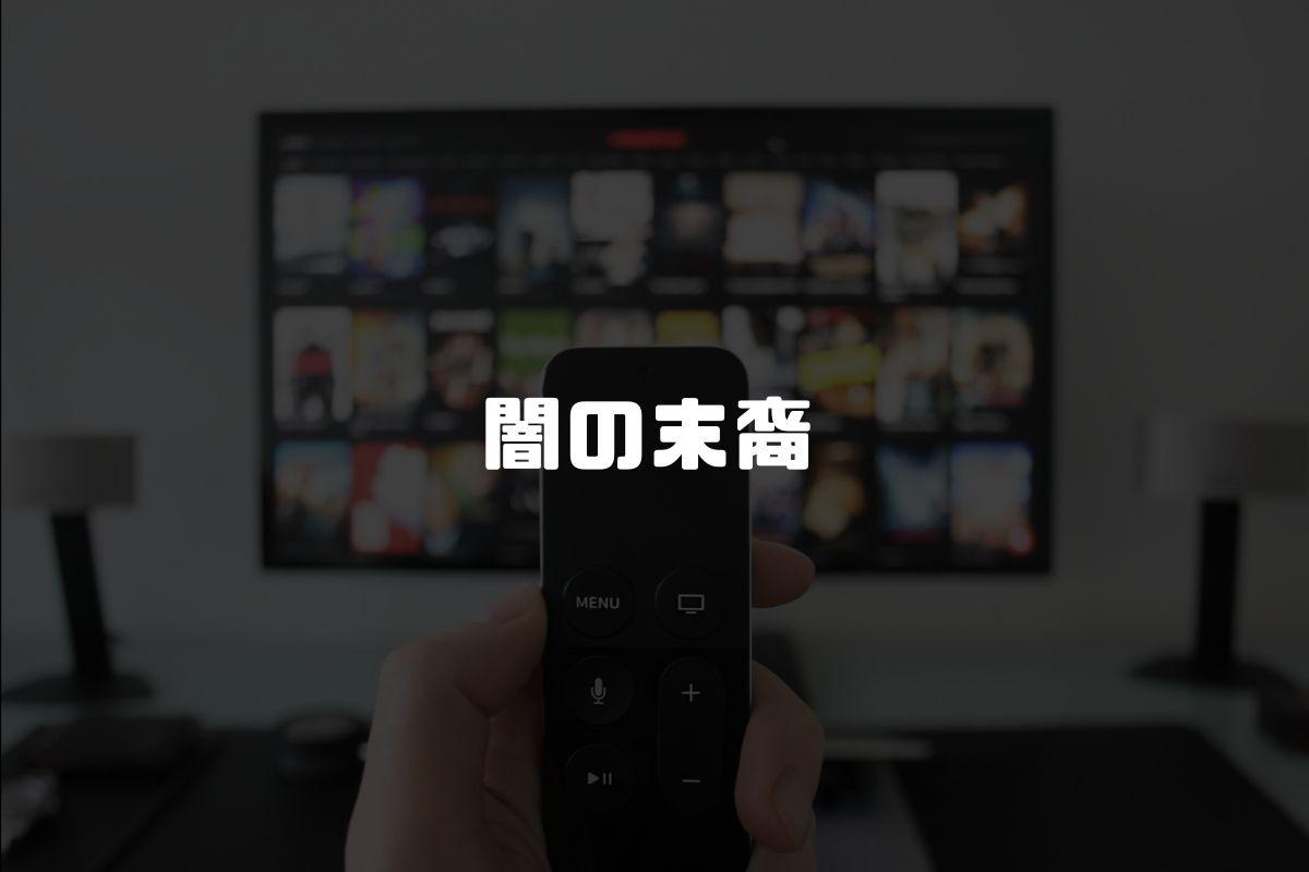 アニメ 闇の末裔 続編