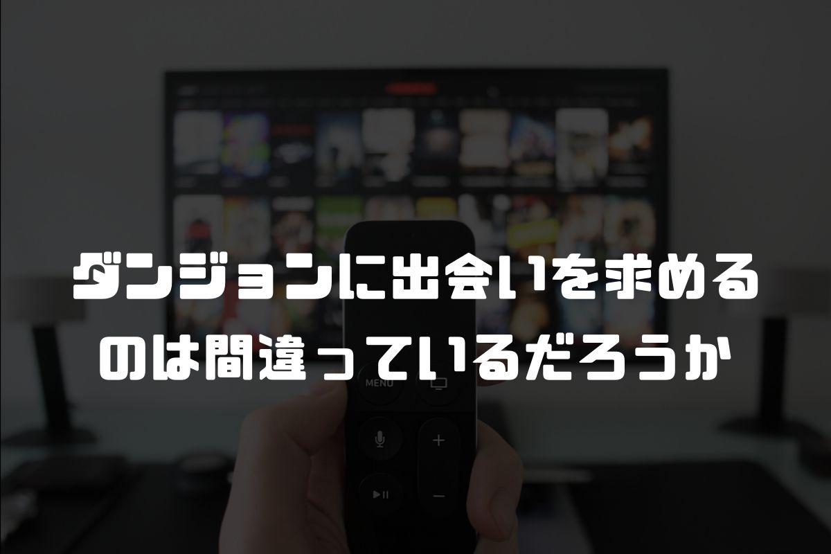 アニメ ダンまち 続編