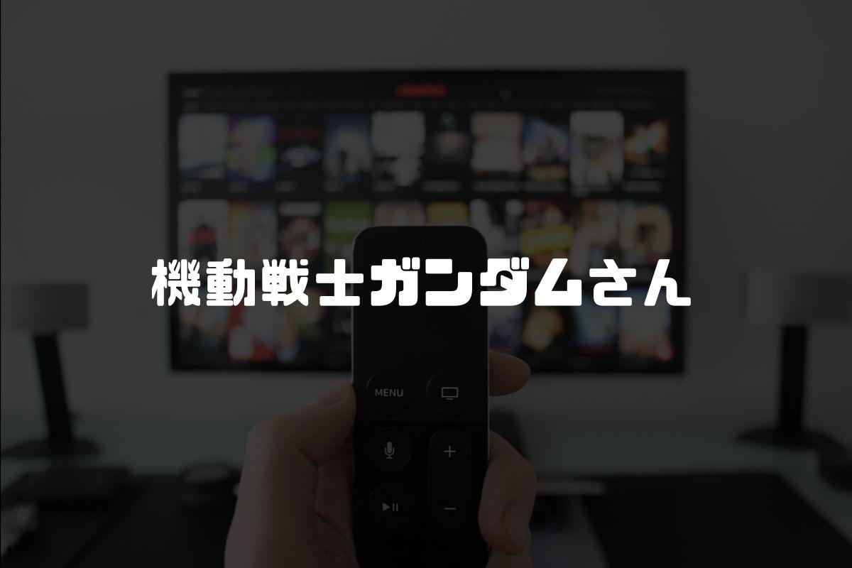 アニメ 機動戦士ガンダムさん 続編