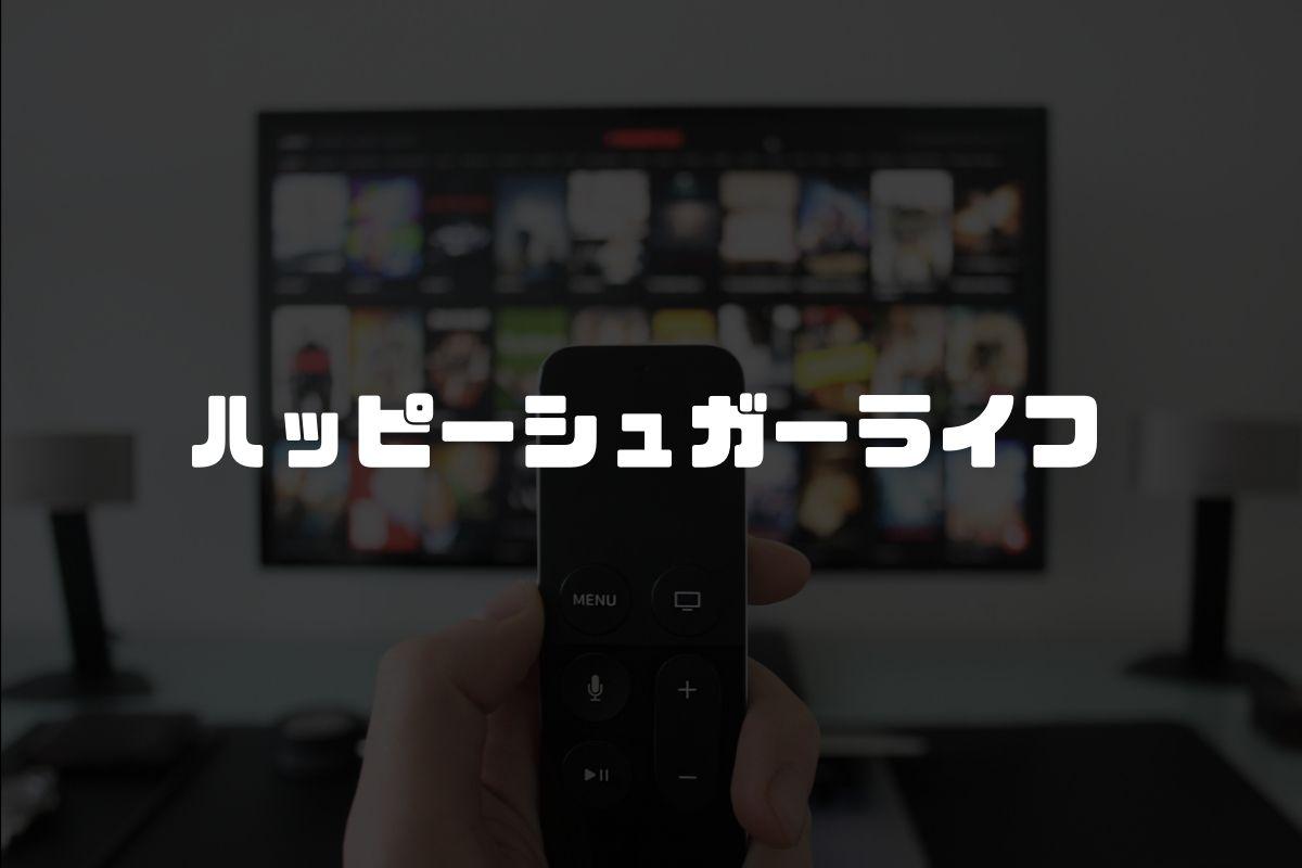 アニメ ハッピーシュガーライフ 続編