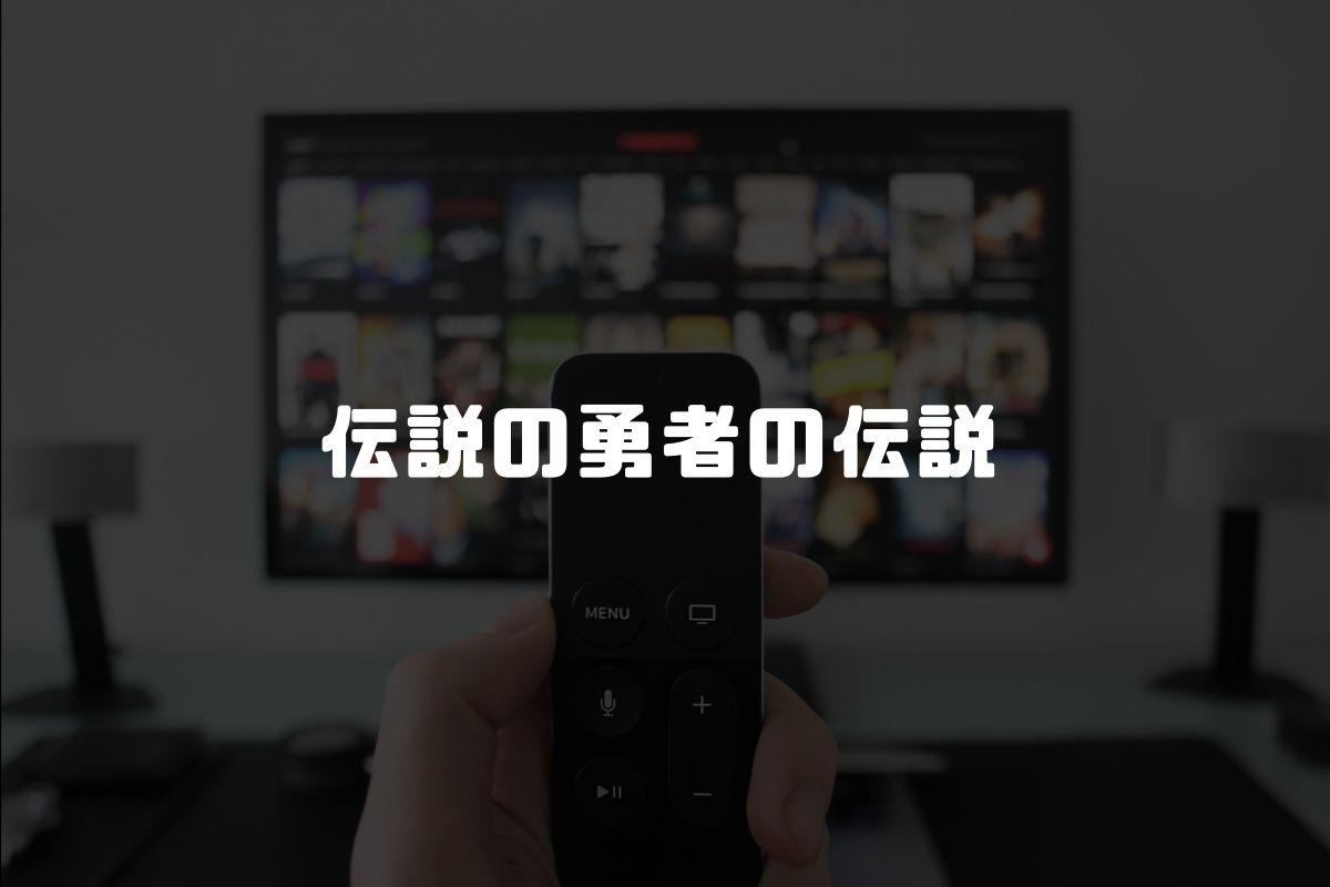 アニメ 伝説の勇者の伝説 続編