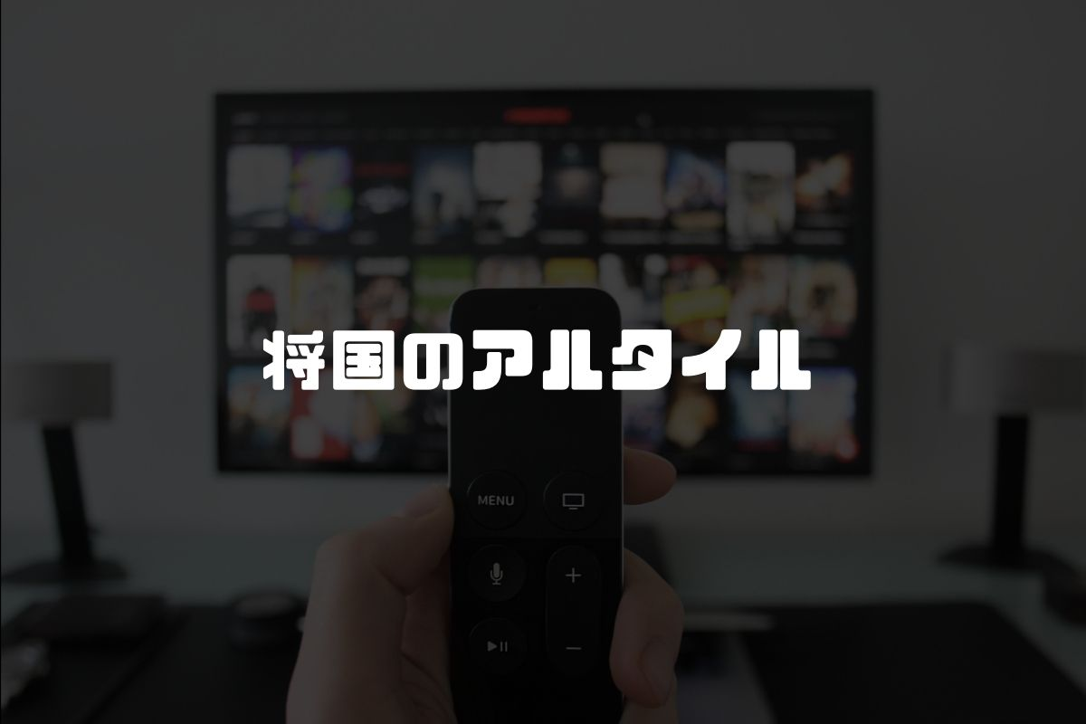 アニメ 将国のアルタイル 続編