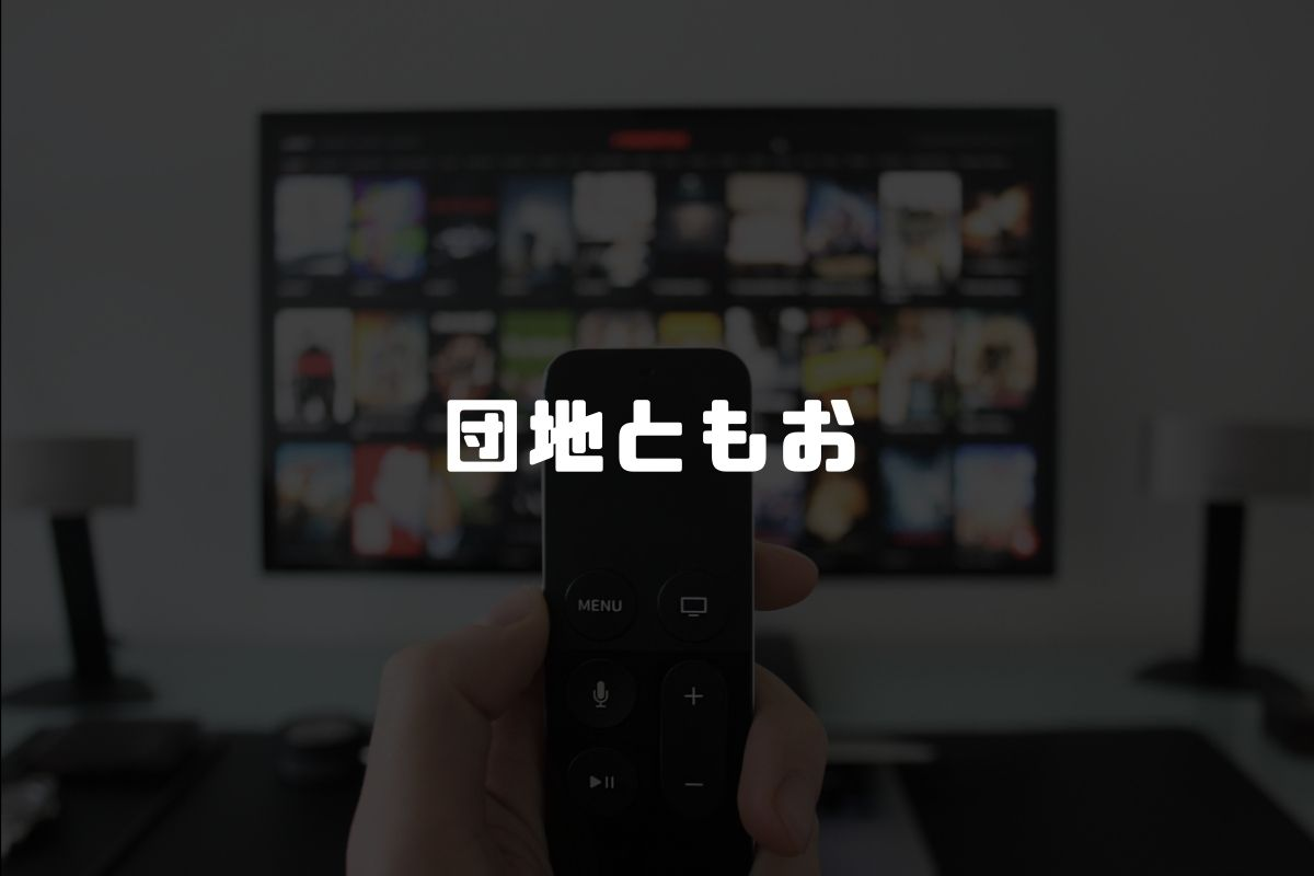 アニメ 団地ともお 続編