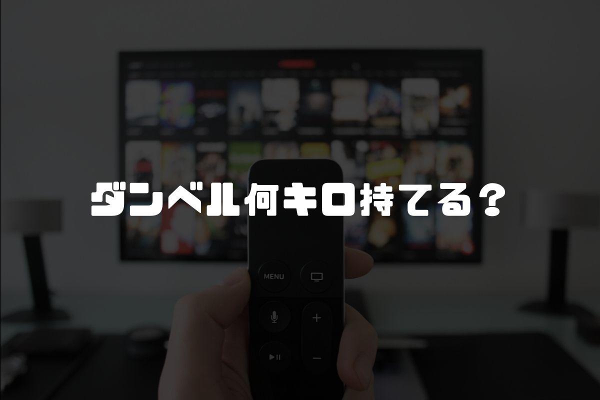 アニメ ダンベル何キロ持てる? 続編