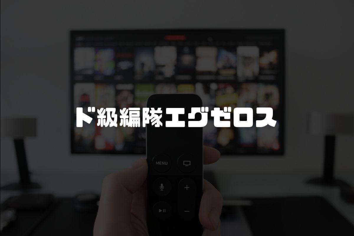 アニメ ド級編隊エグゼロス 続編