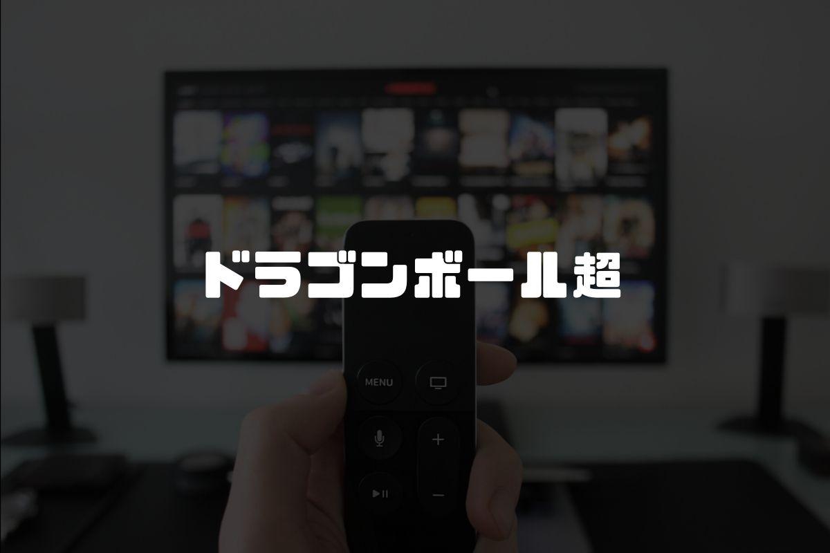 アニメ ドラゴンボール超 続編