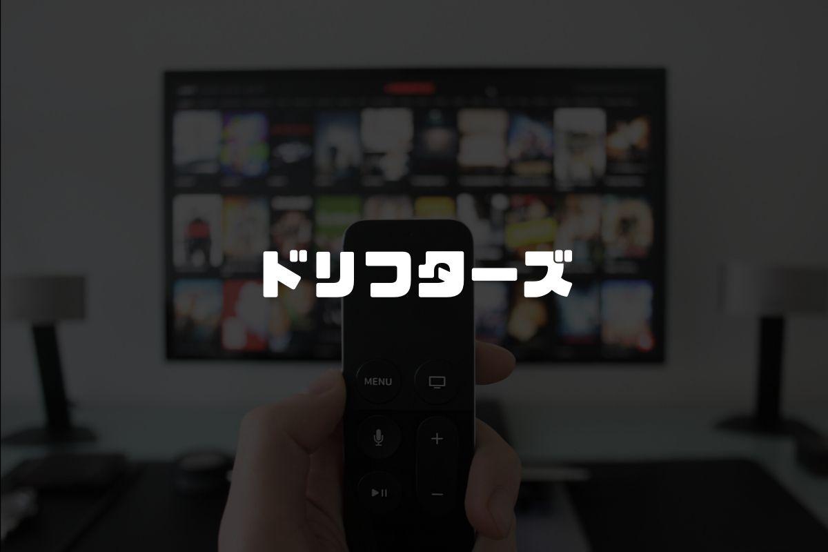 アニメ ドリフターズ 続編