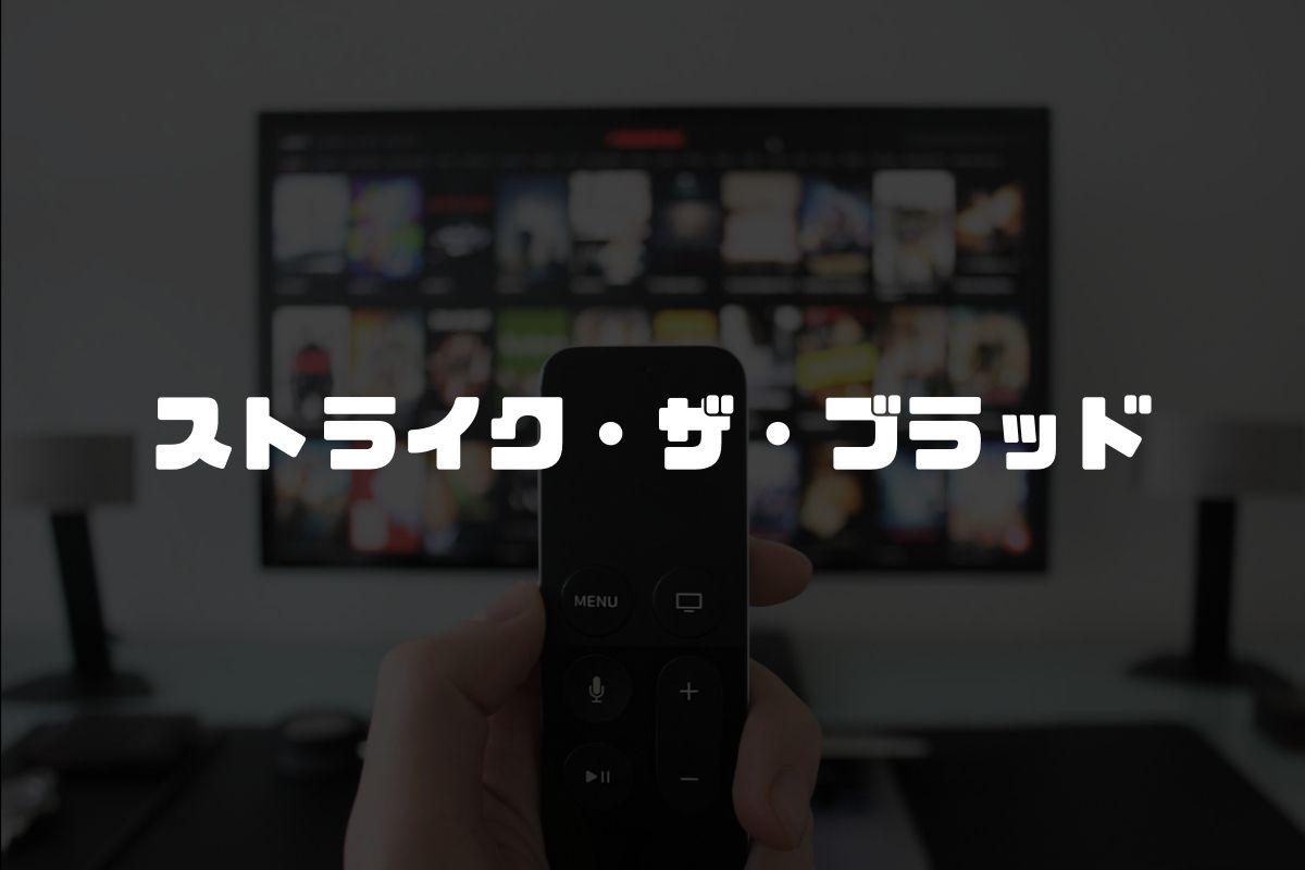 アニメ ストブラ 続編