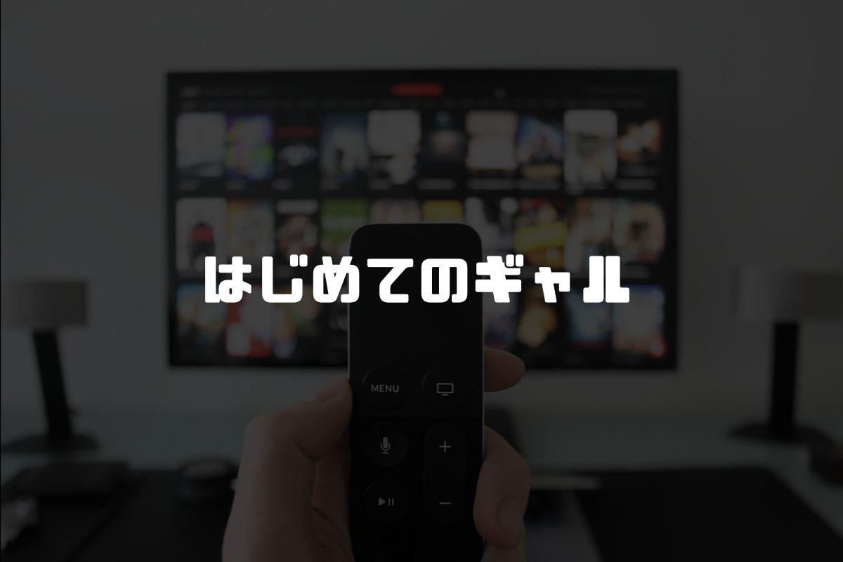 アニメ はじめてのギャル 続編