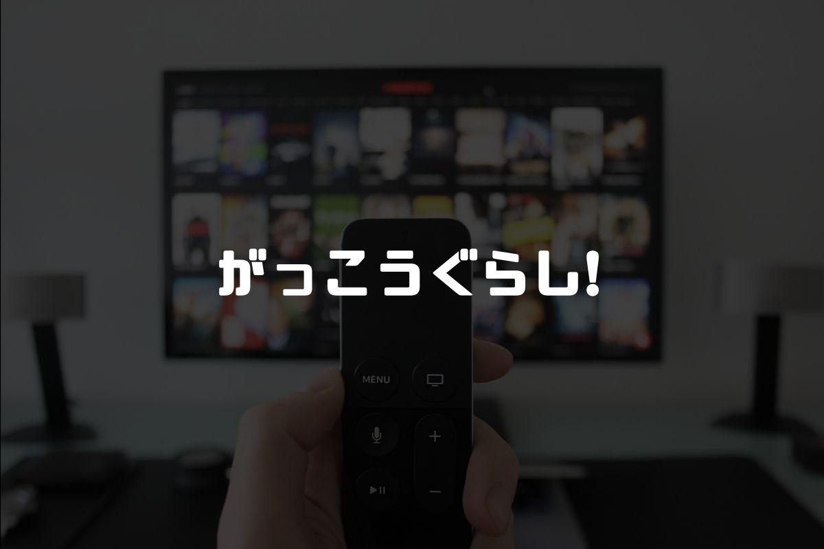 アニメ がっこうぐらし! 続編