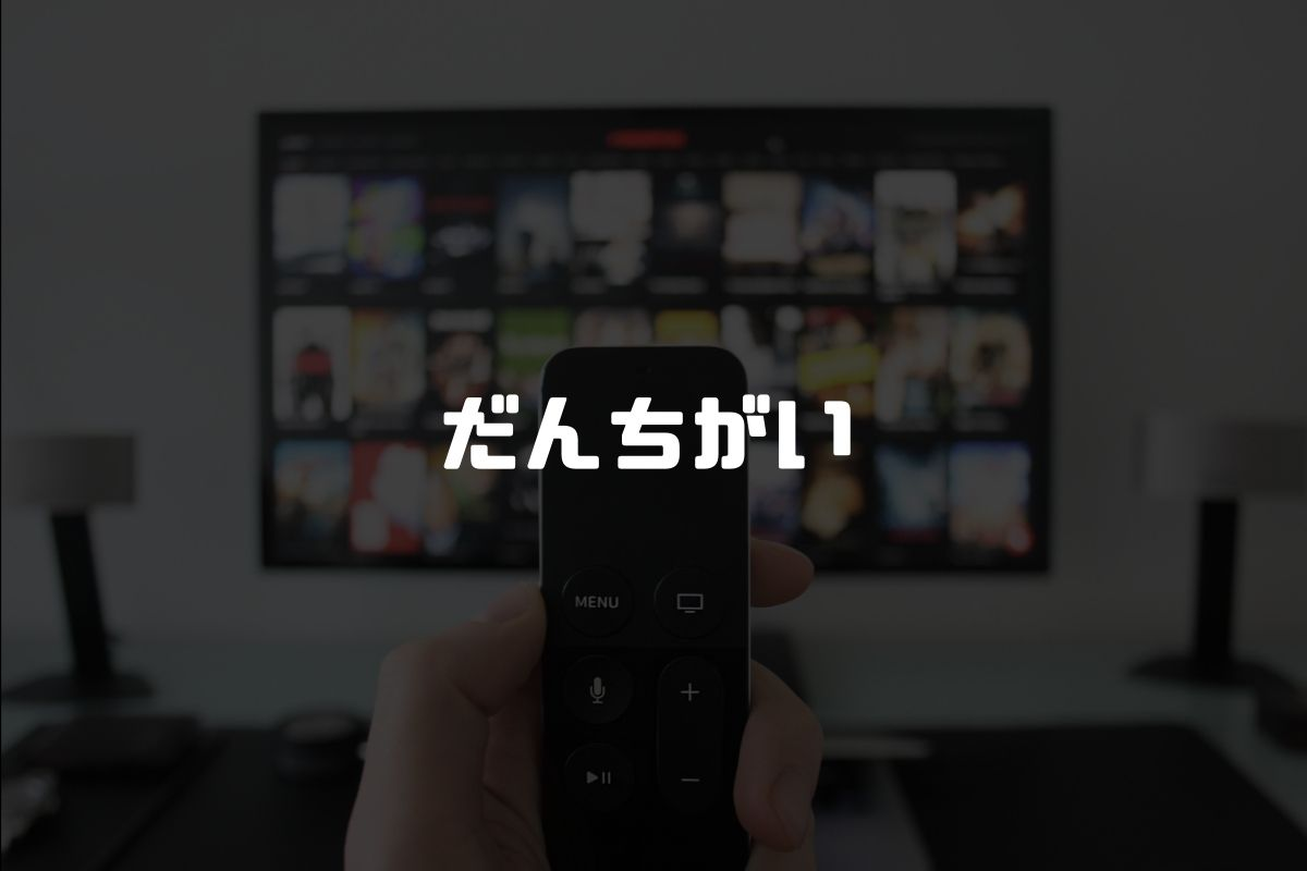 アニメ だんちがい 続編