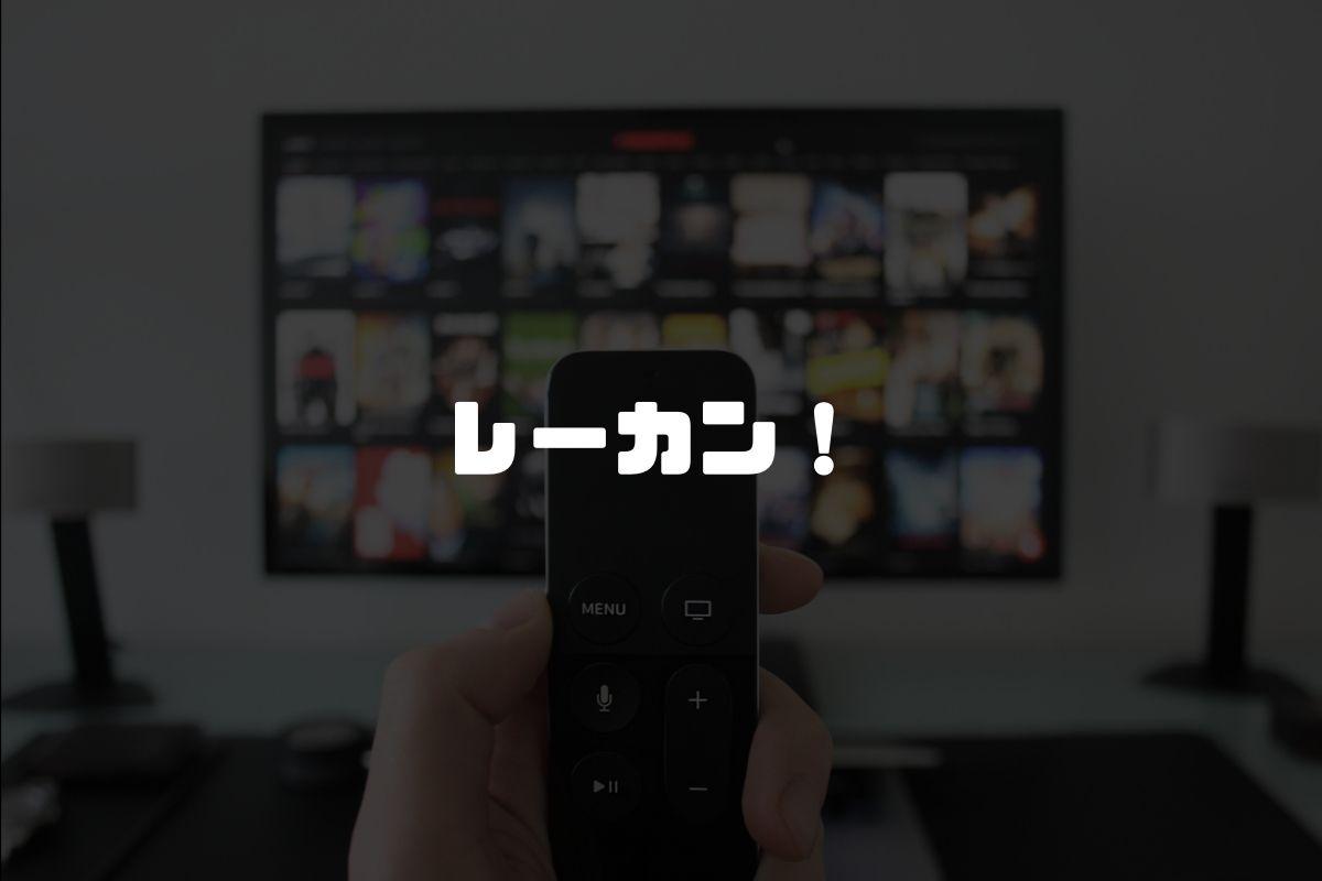 アニメ レーカン! 続編