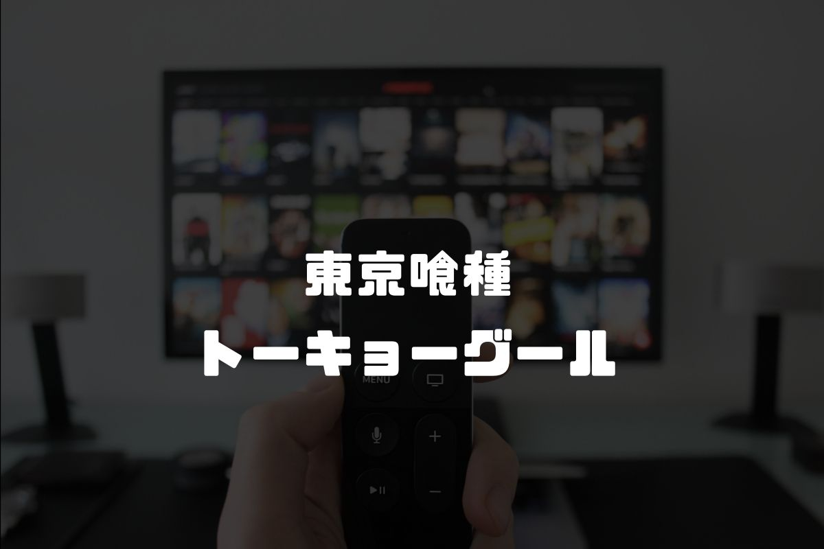 アニメ 東京喰種トーキョーグール 続編