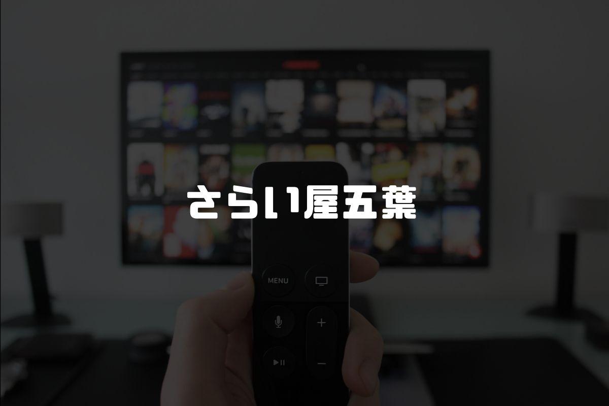 アニメ さらい屋五葉 続編