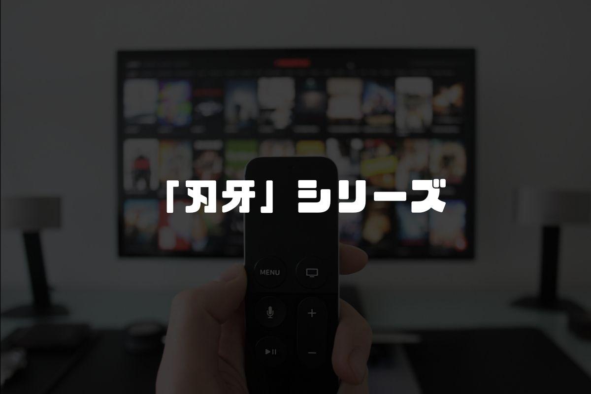 アニメ 「刃牙」シリーズ 続編