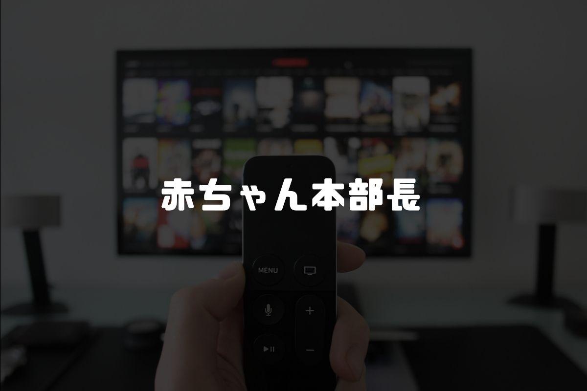 赤ちゃん本部長 アニメ化