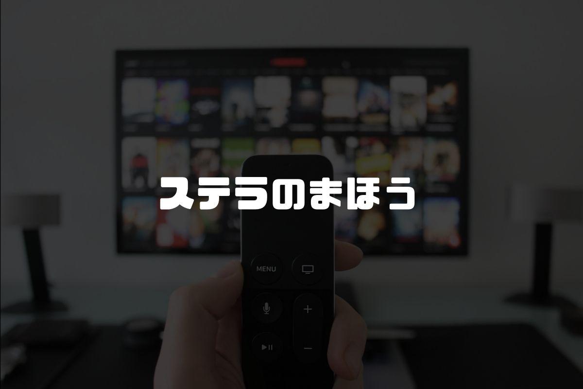 アニメ ステラのまほう 続編