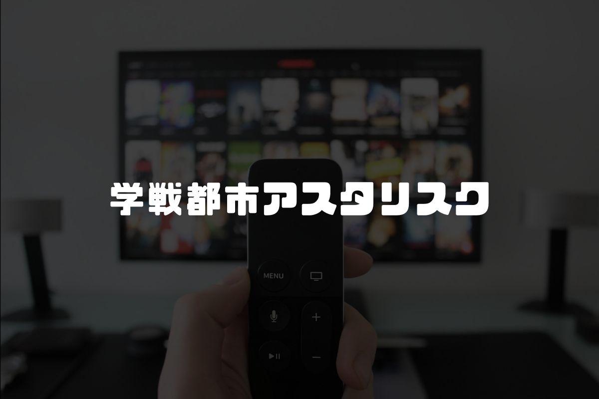 アニメ 学戦都市アスタリスク 続編