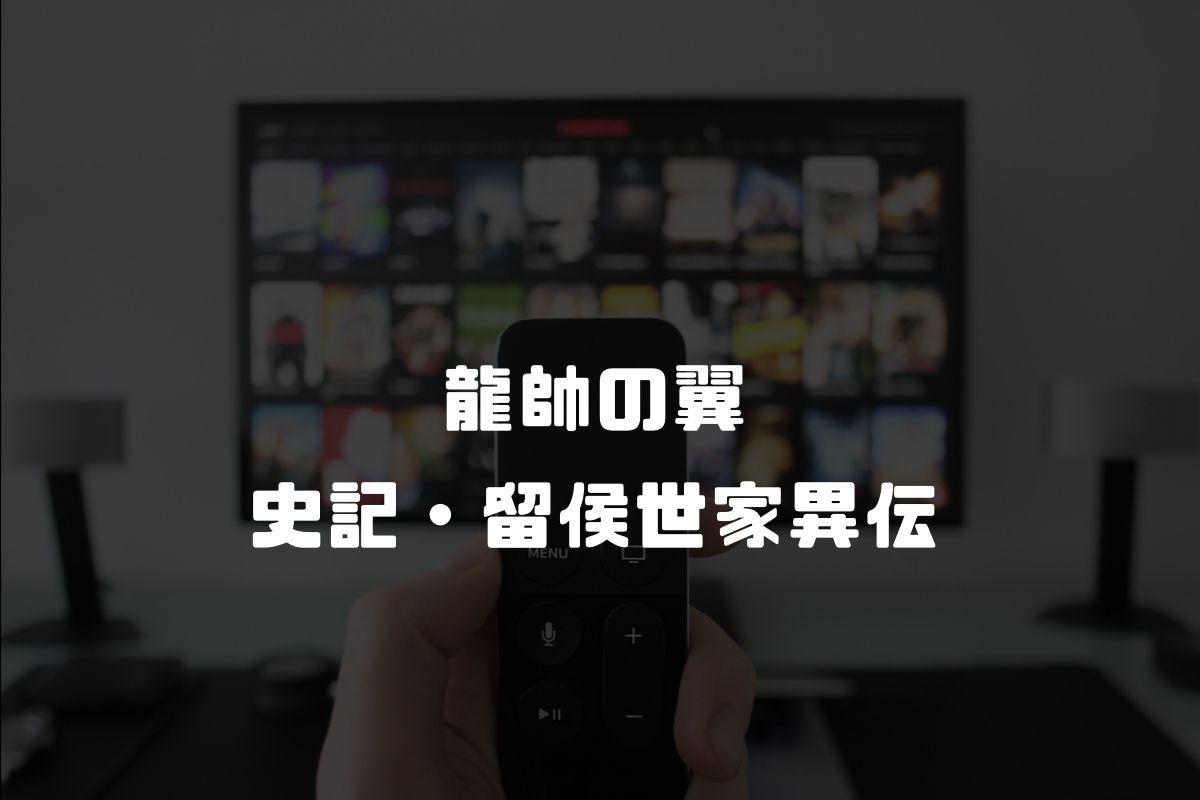 龍帥の翼 史記・留侯世家異伝 アニメ化