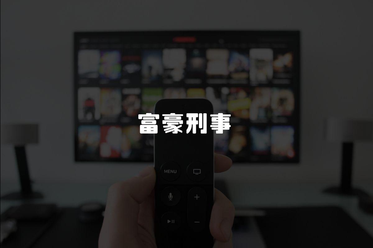アニメ 富豪刑事 続編