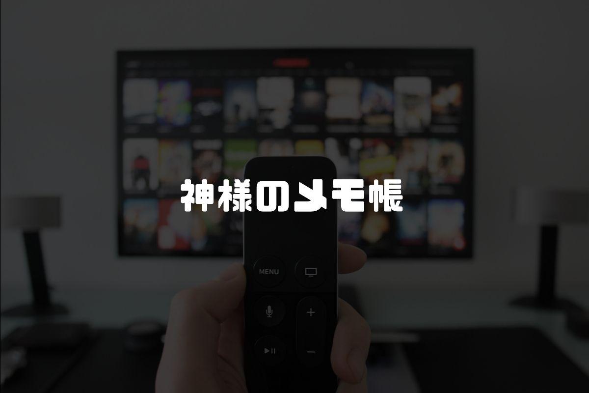 アニメ 神様のメモ帳 続編
