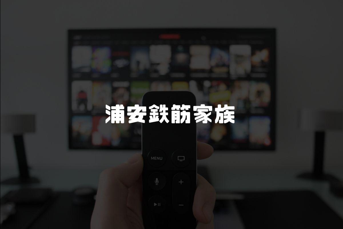 アニメ 浦安鉄筋家族 続編