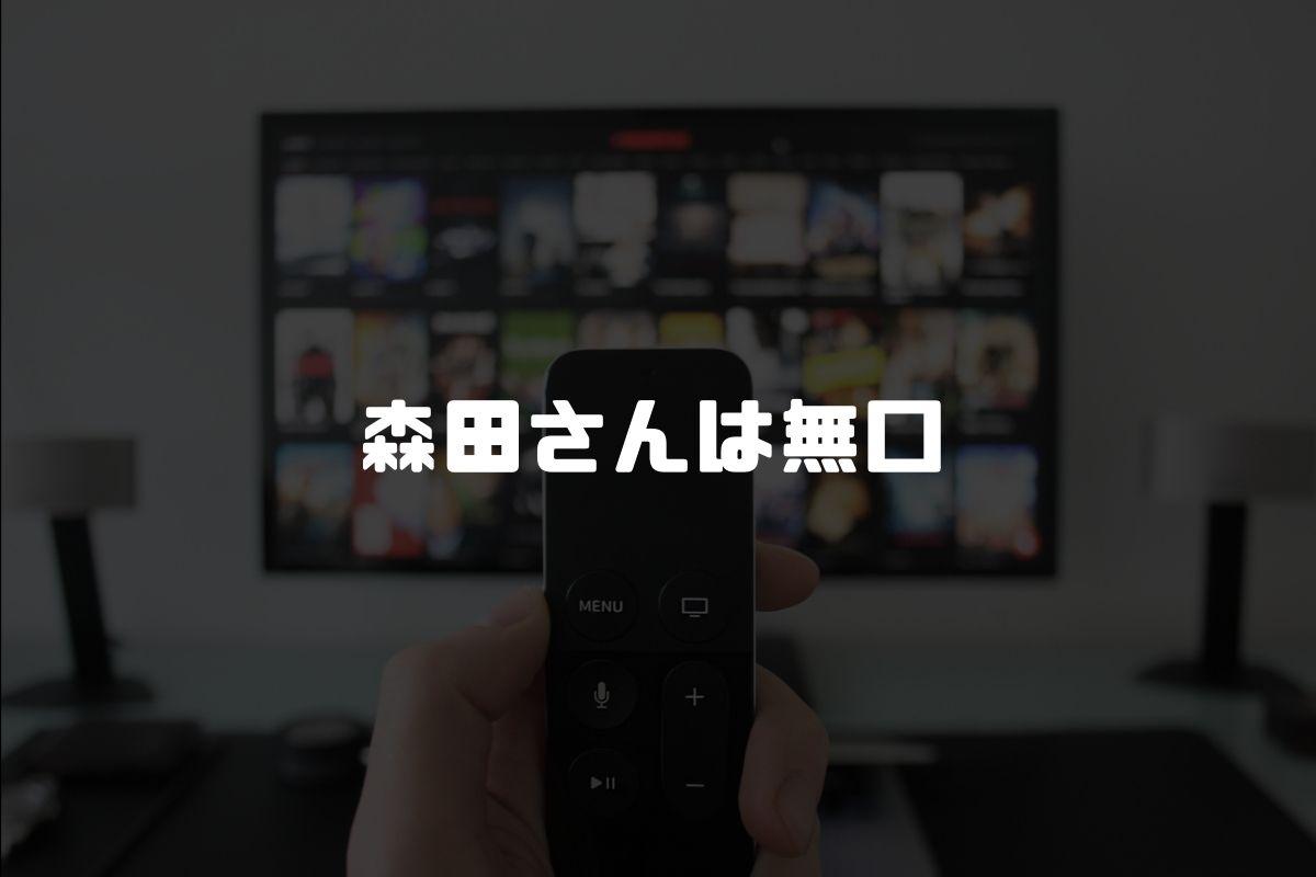 アニメ 森田さんは無口 続編