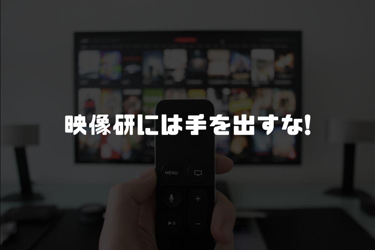 アニメ 映像研には手を出すな! 続編