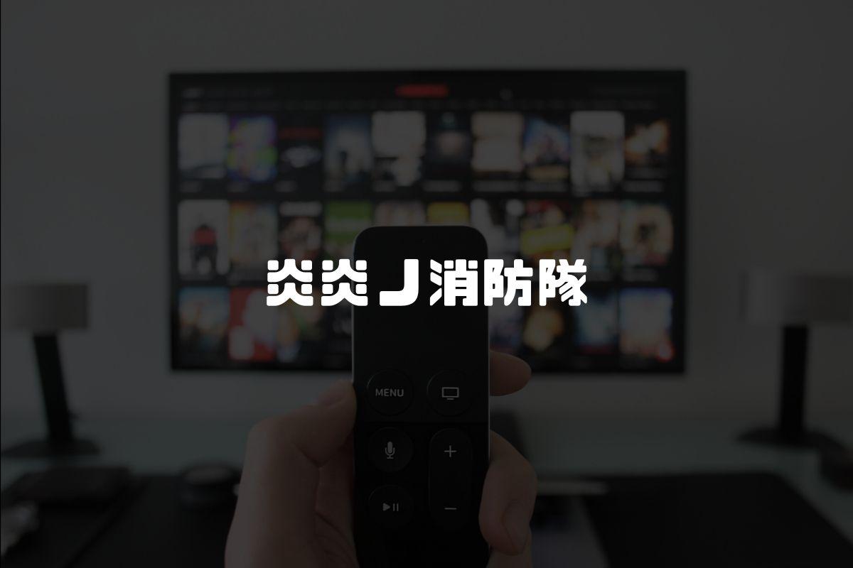 アニメ 炎炎ノ消防隊 続編