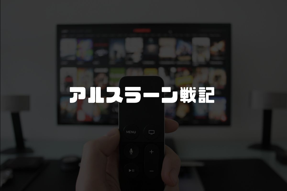 アニメ アルスラーン戦記 続編