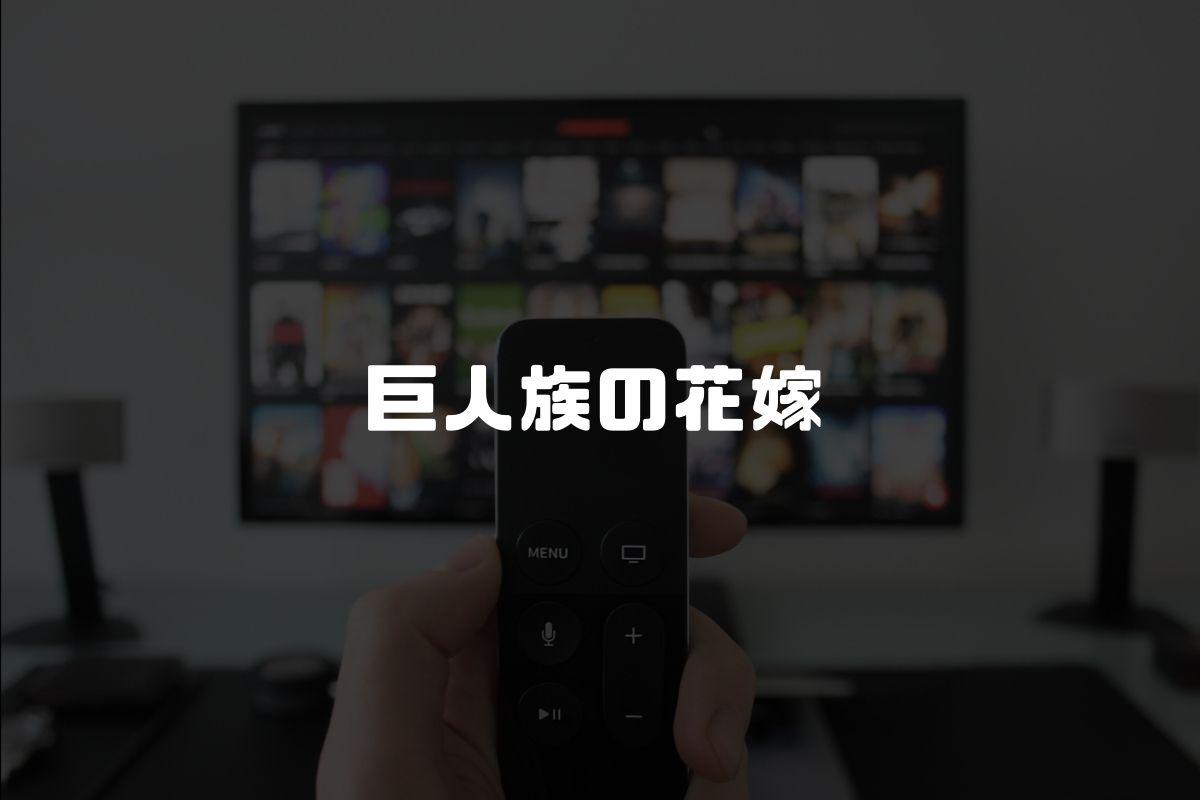 アニメ 巨人族の花嫁 続編