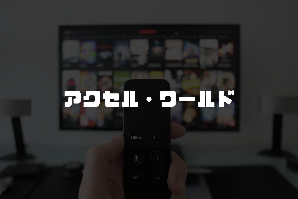 アニメ アクセル・ワールド 続編