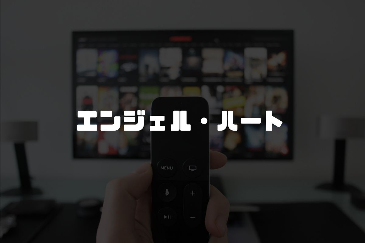 アニメ エンジェル・ハート 続編