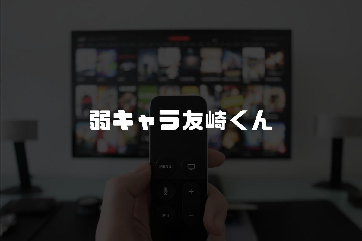 アニメ 弱キャラ友崎くん 続編