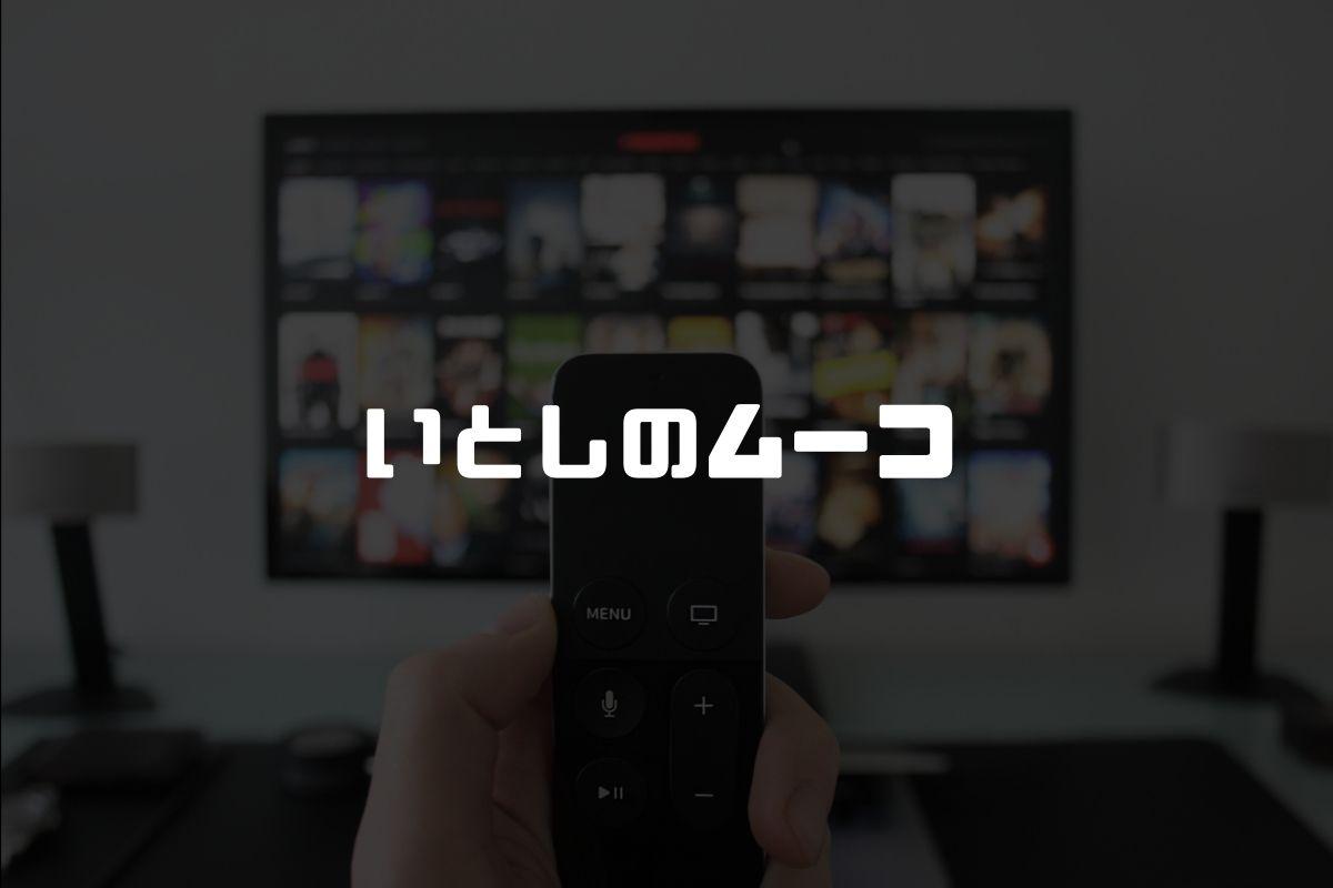 アニメ いとしのムーコ 続編