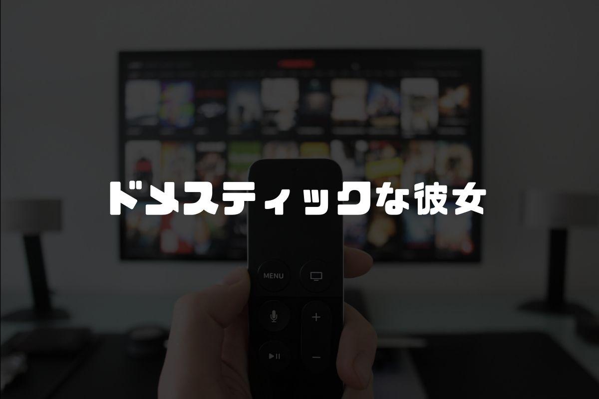 アニメ ドメスティックな彼女 続編