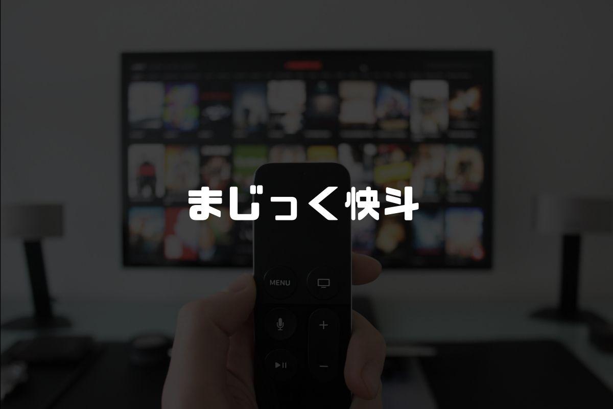 アニメ まじっく快斗 続編