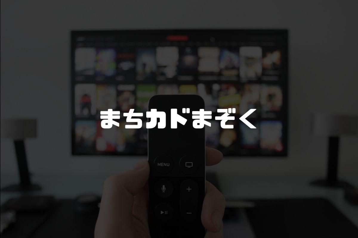 アニメ まちカドまぞく 続編