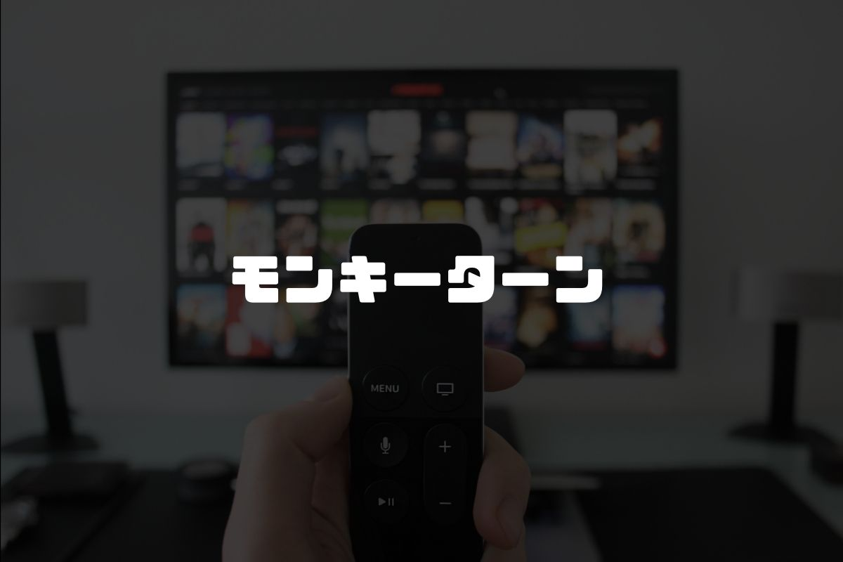 アニメ モンキーターン 続編