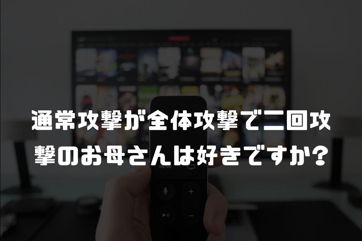アニメ おかすき 続編