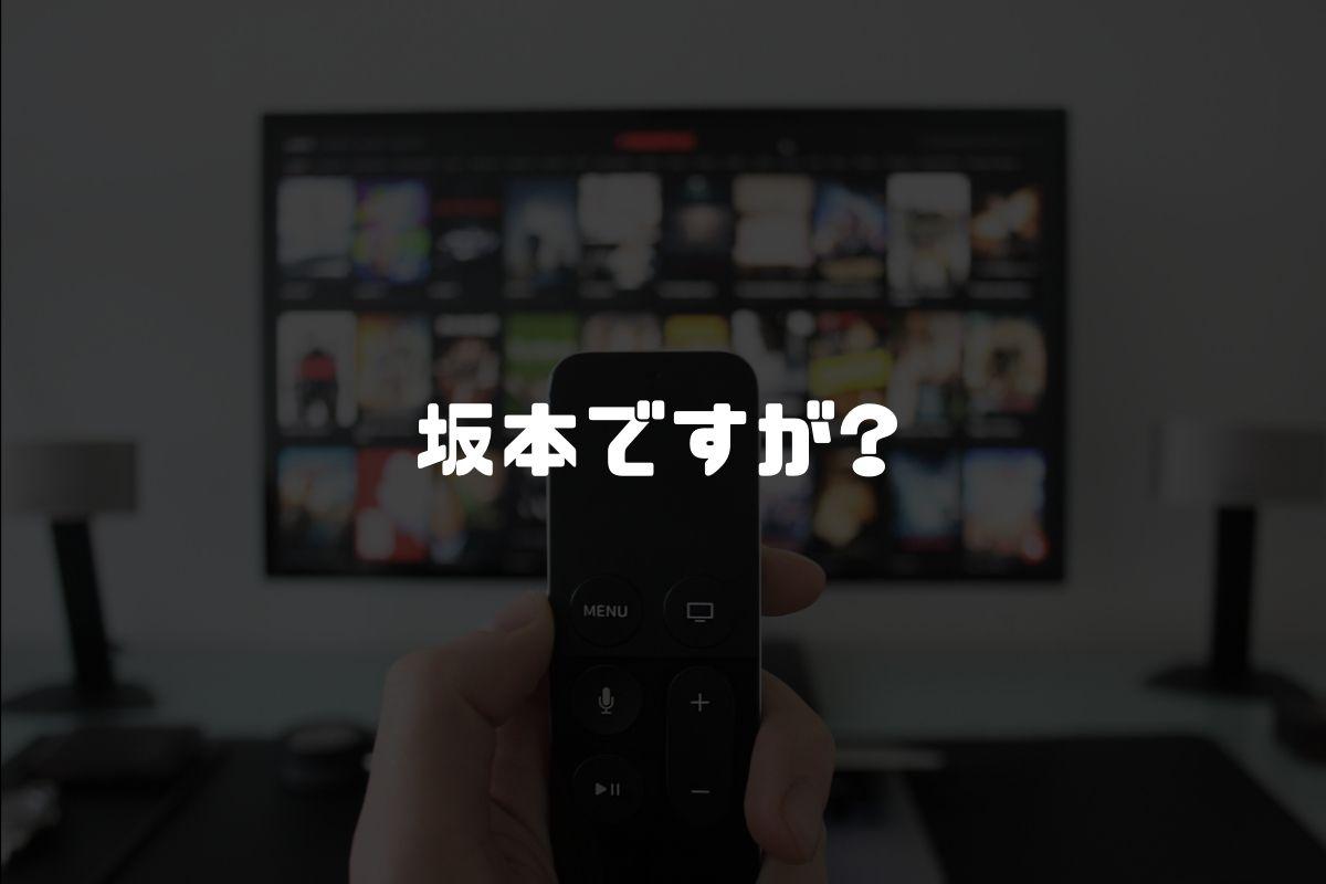 アニメ 坂本ですが? 続編
