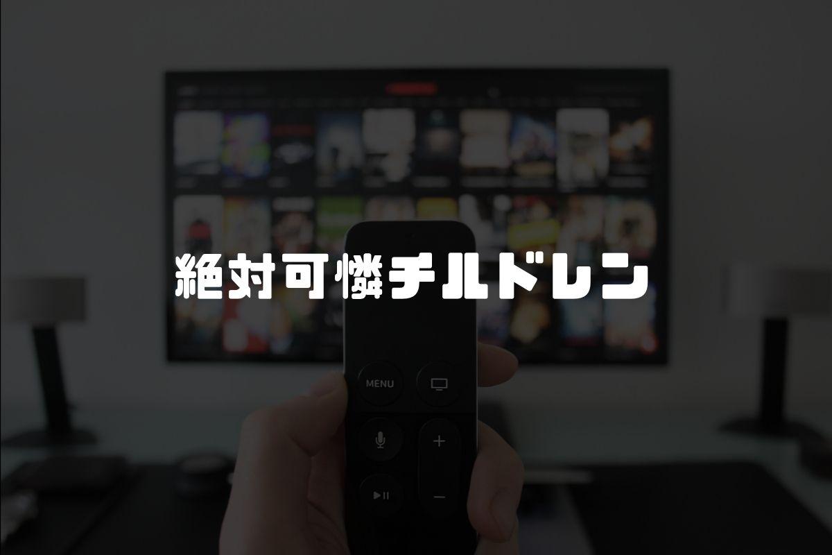 アニメ 絶対可憐チルドレン 続編