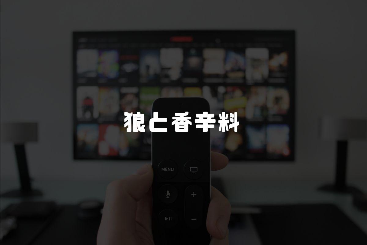 アニメ 狼と香辛料 続編