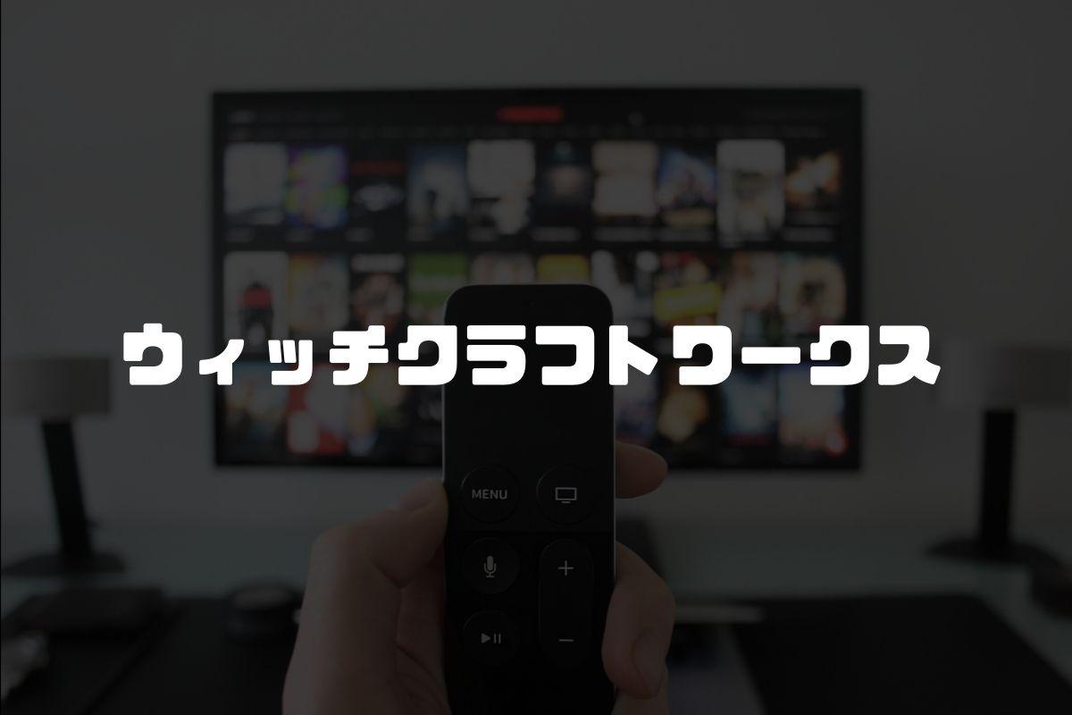 アニメ ウィッチクラフトワークス 続編
