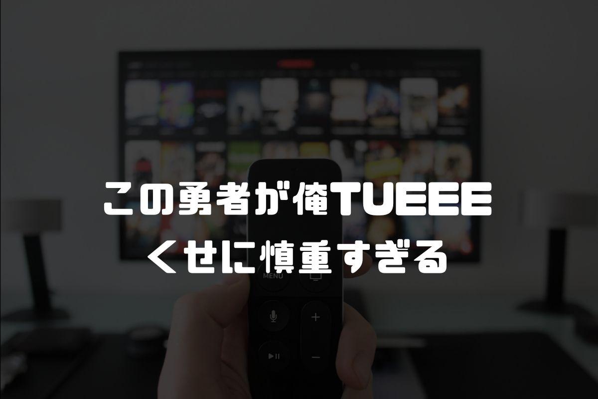 アニメ 慎重勇者 続編