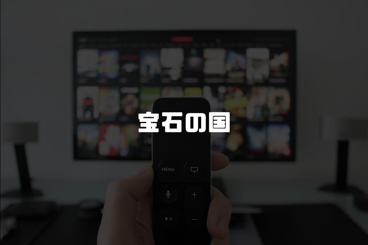 アニメ 宝石の国 続編