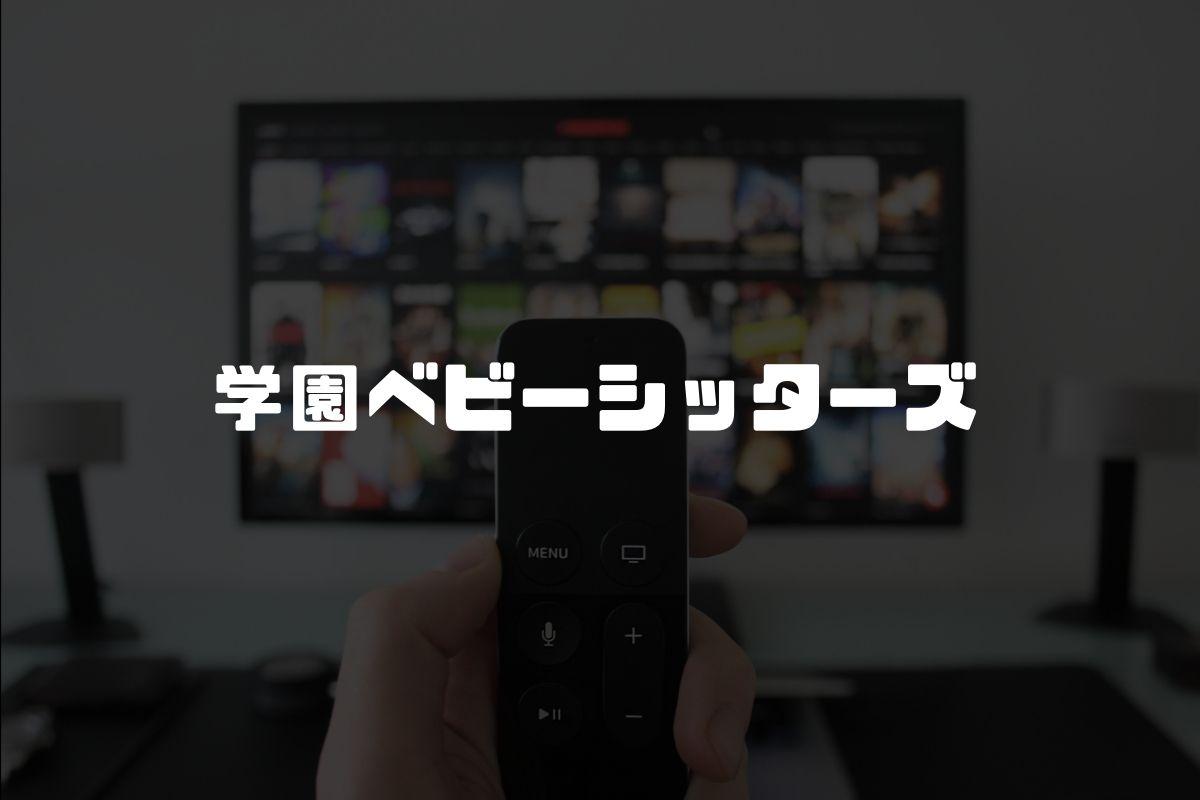 アニメ 学園ベビーシッターズ 続編