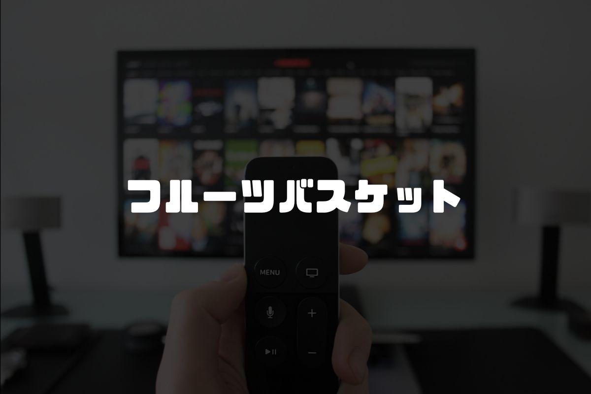 フルーツバスケット アニメ